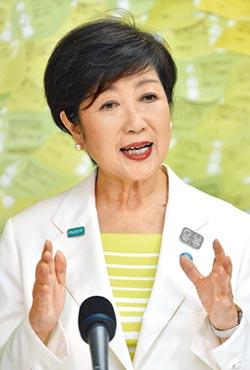 日本東京都知事選舉 小池連任