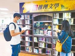 推理圖書館 偵探迷基地