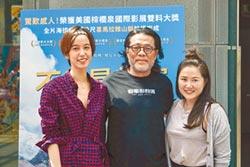 《不丹是教室》首映賴梵耘代夫出征