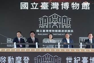 鐵道園區開幕典禮 林佳龍:打造鐵道觀光2022驗收