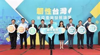 工研院「韌性臺灣後疫產業發展論壇」 把握五大創新「0商機」
