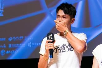 柯震東等6年《打噴嚏》首映 哽咽道:我很努力在勇敢