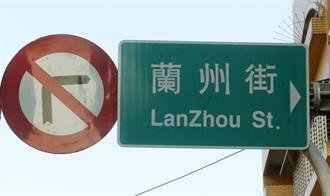 為何台灣大街小巷一堆大陸地名?內行人揭歷史淵源