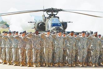 美軍來了 福禍難料