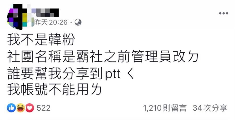 當事人昨晚8時左右新增臉書貼文,引起網友議論(圖擷取自 臉書)