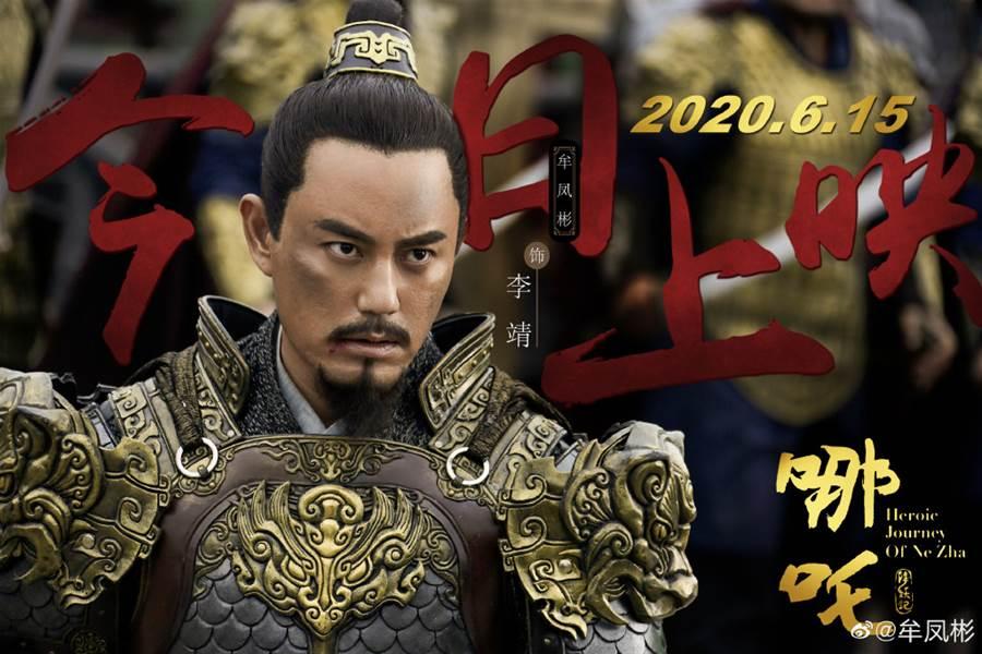 牟凤彬在神话古装剧《哪咤降妖记》饰演哪咤的父亲「李靖」。(图/取材自牟凤彬微博)