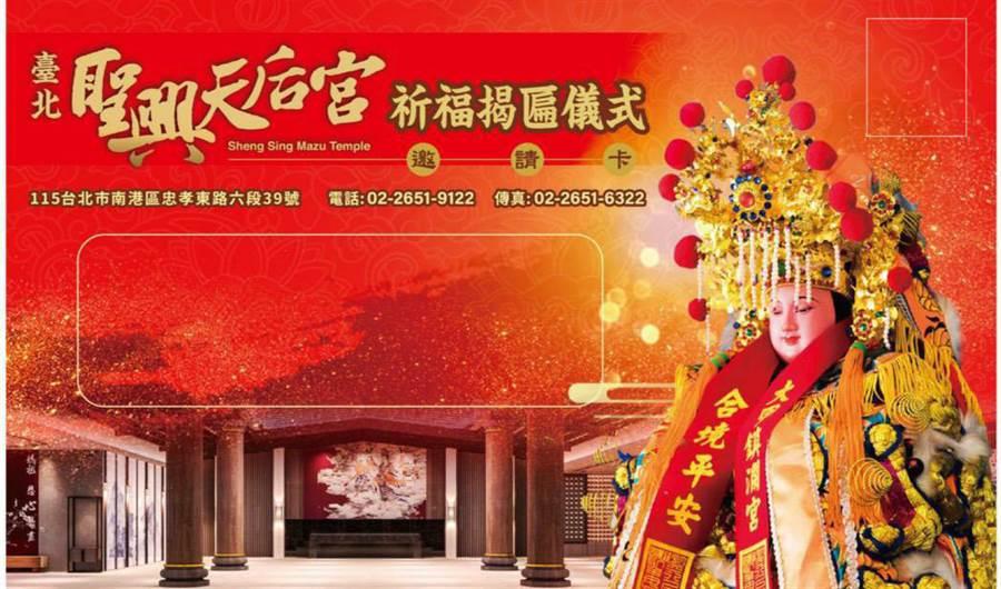 中華台北媽祖會暨台北聖興天后宮-祈福揭匾儀式