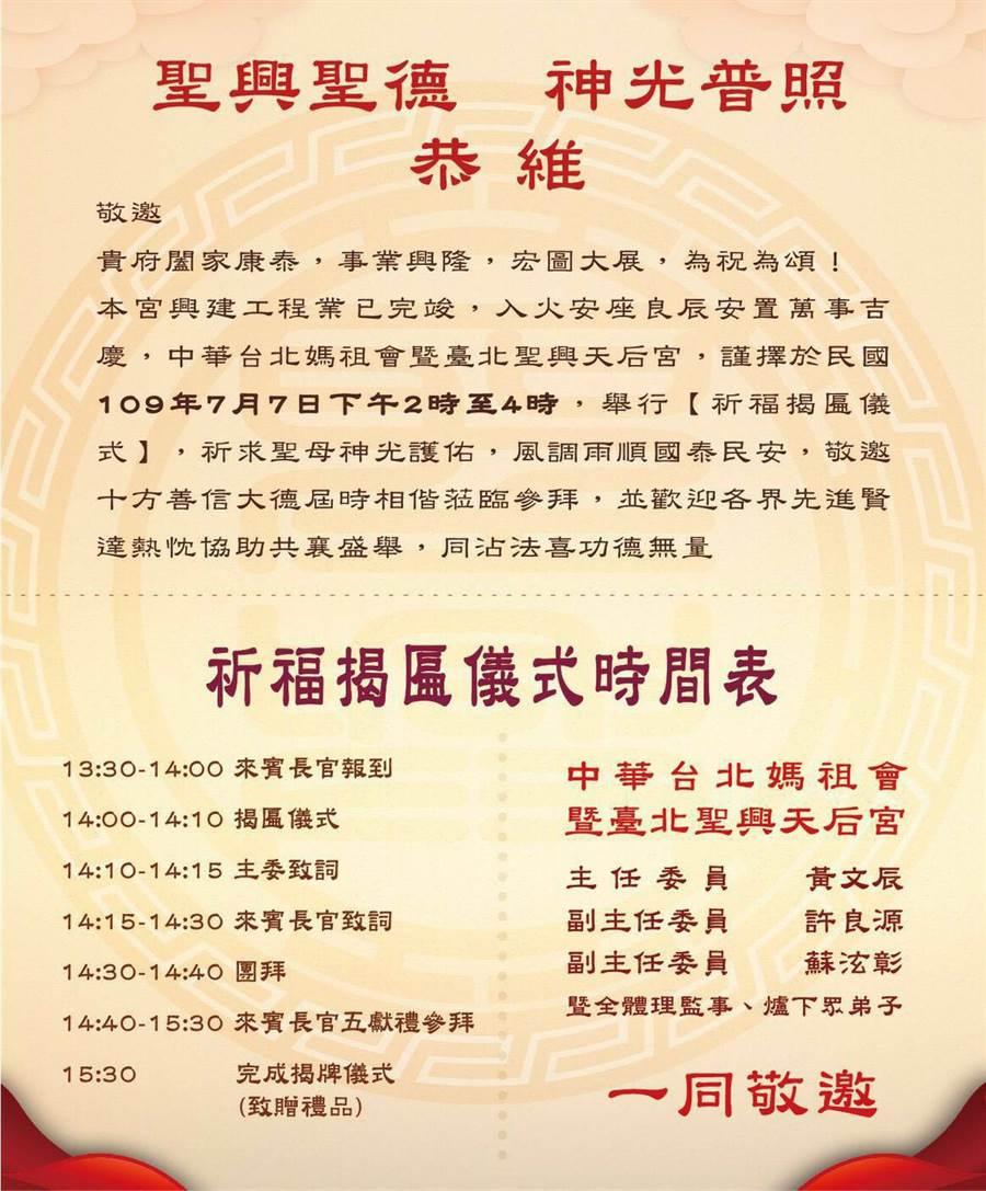 中華台北媽祖會暨台北聖興天后宮-祈福揭匾儀式時程表