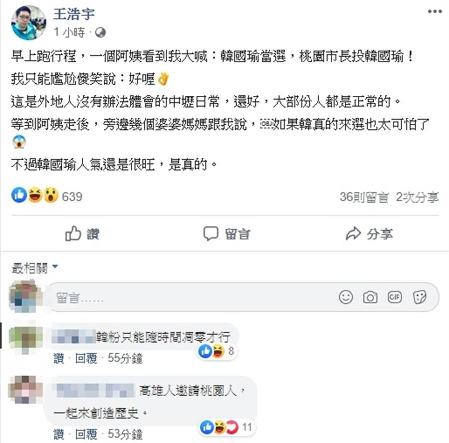 王浩宇臉書PO文。(圖/翻攝 王浩宇臉書)