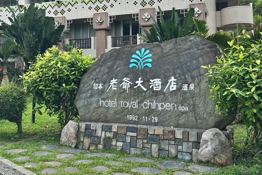 台東知本老爺酒店。(資料照,記者林資傑攝)