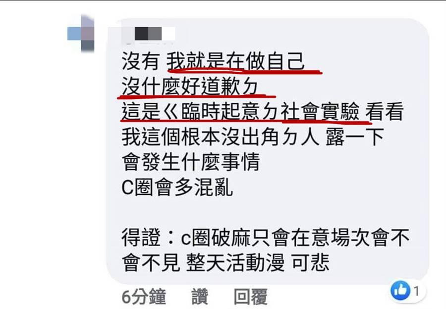 對於被嗆假Coser、汙名化Cos圈,女學生在臉書回應「我就是在做自己」。(圖/截自臉書)