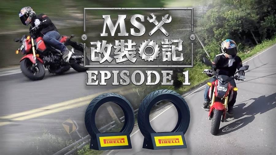 [MSX改裝日記] 說車不改都是騙人的! #01