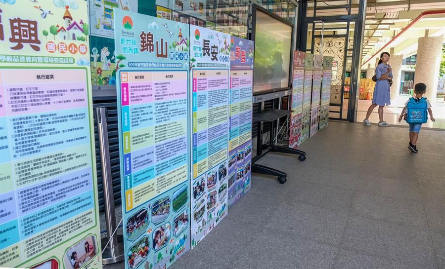 新竹縣推動品德教育和環境營造融入教學,6日在安興國小舉辦15所學校成果展。(羅浚濱攝)