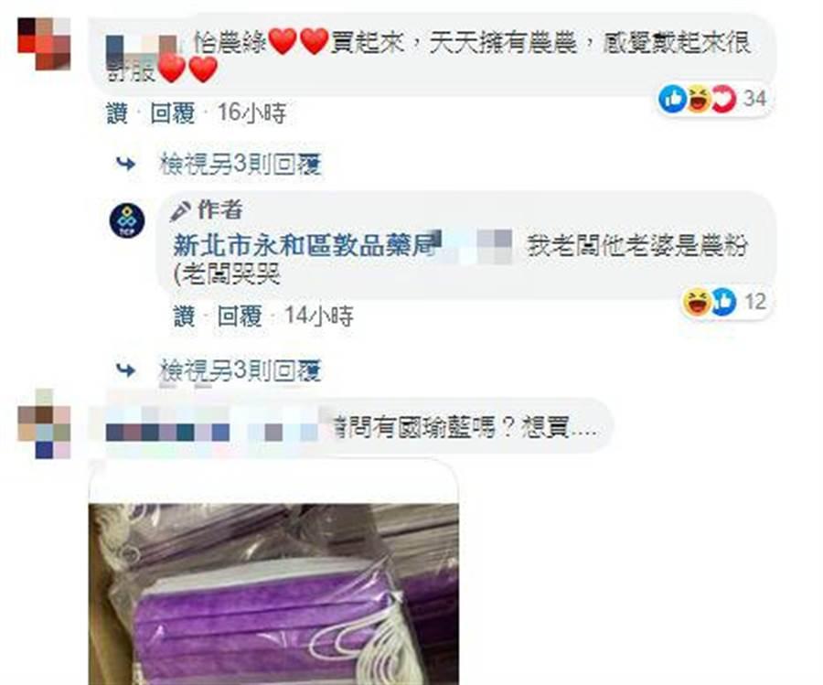 網友反應。(翻攝自新北市永和敦品藥局臉書貼文留言)