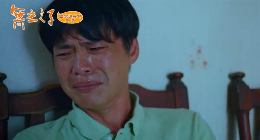 黃鐙輝劇中痛哭失聲。(民視提供)