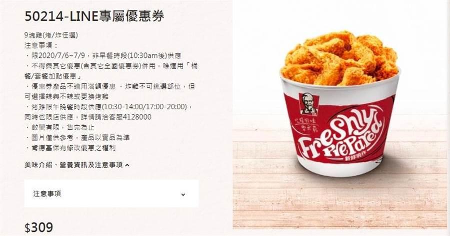 肯德基祭出超狂優惠,9塊雞桶餐只要309元,平均一塊炸雞不用35元。(摘自肯德基臉書)