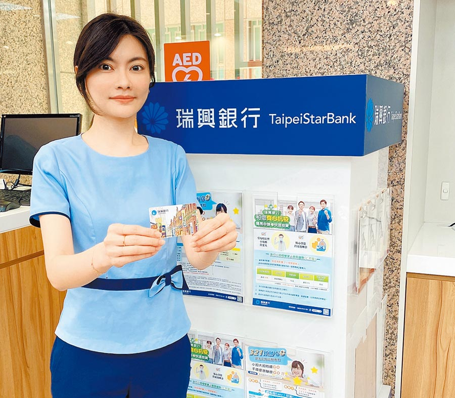 瑞興悠遊金融卡可綁定領取振興三倍券,今年底前開立瑞興數位帳戶,單筆消費不限金額再享悠遊回饋金。圖/瑞興銀提供
