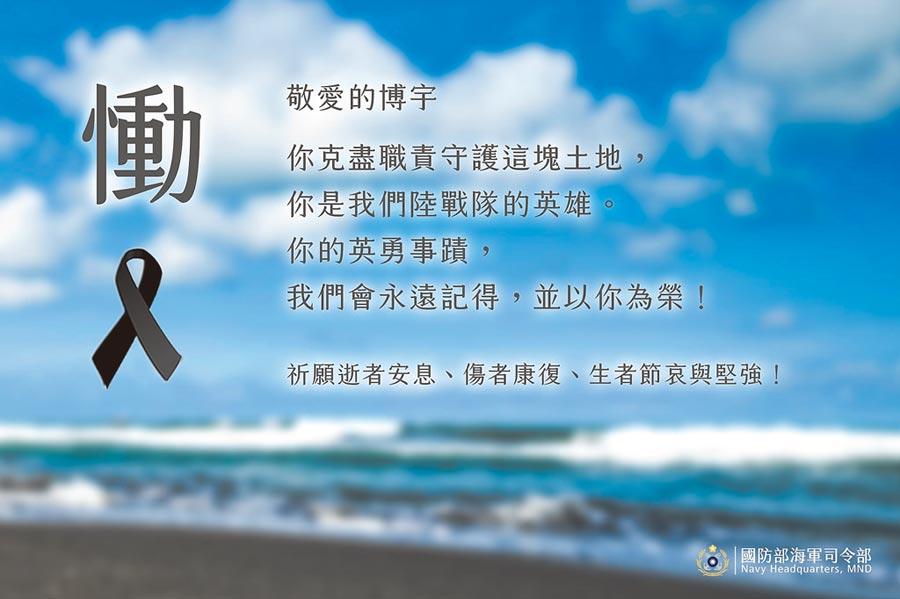 海軍陸戰隊日前操演發生橡皮艇翻覆意外,上兵蔡博宇5日宣告不治,海軍司令部發布照片致哀。 (軍聞社)