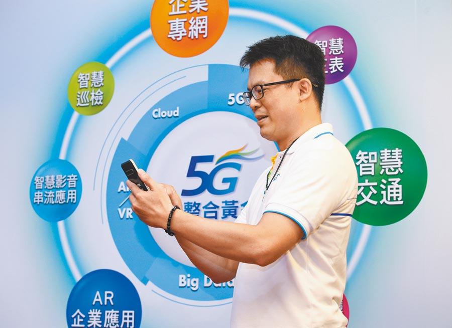 5G開台首周電信三雄交鋒,焦點不在吃到飽的1399元方案,而是量到後「比照4G」的999元方案。(本報資料照片)