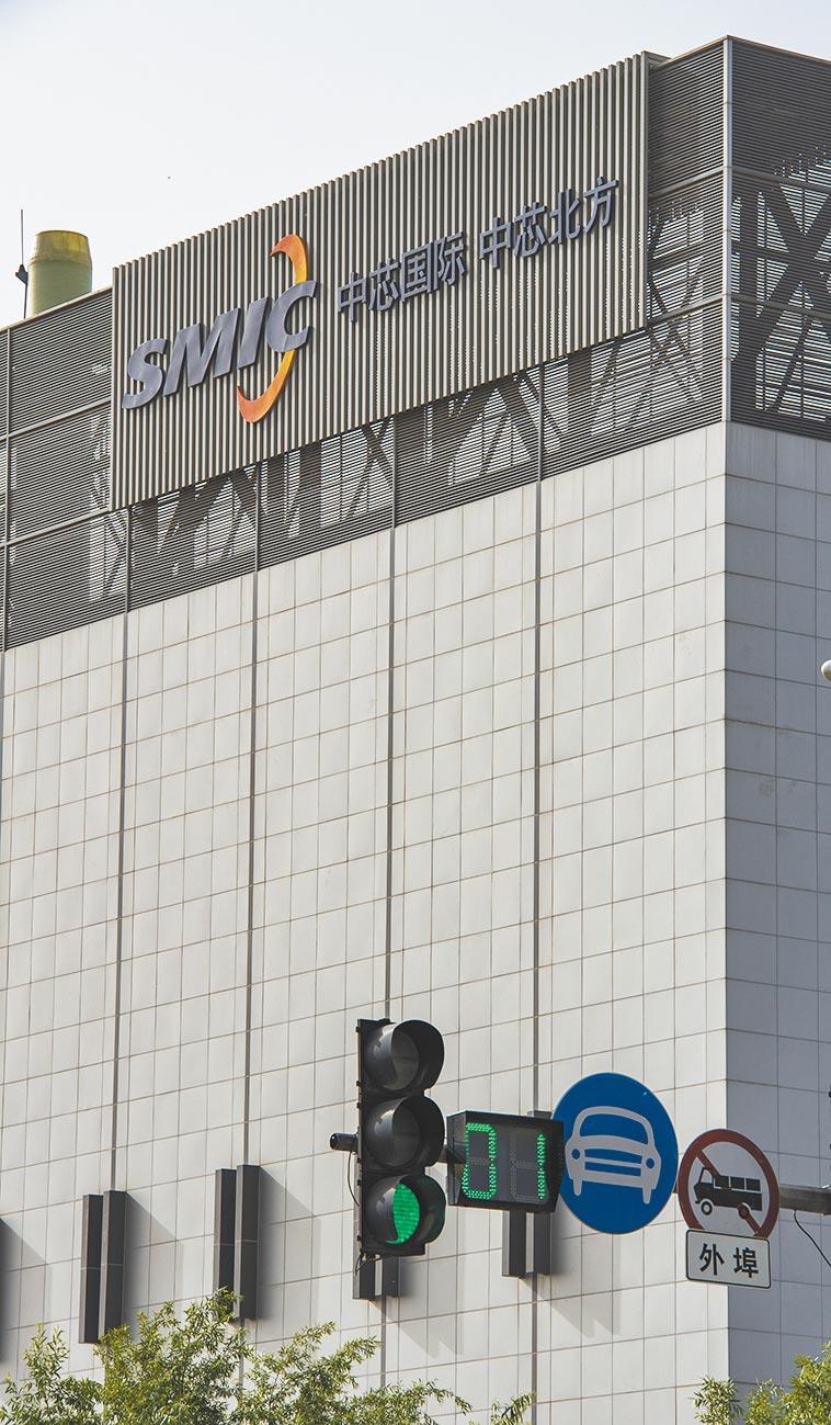 北京市的中芯國際積體電路製造公司。(中新社資料照片)