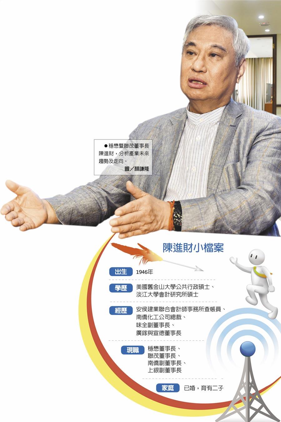 穩懋暨聯茂董事長陳進財,分析產業未來趨勢及走向。圖/顏謙隆  陳進財小檔案