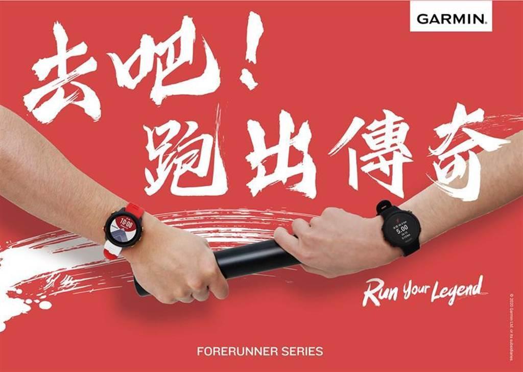 Garmin跑出傳奇號召市民跑者響應做公益,攜手超馬好手陳彥博捐贈200只Forerunner 45。(圖/Garmin提供)