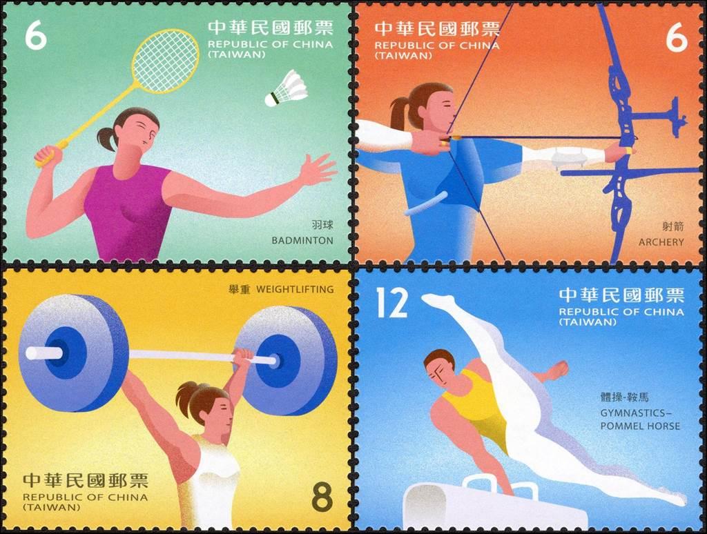 中華郵政公司發行體育郵票,7月10日開賣。(中華郵政提供)