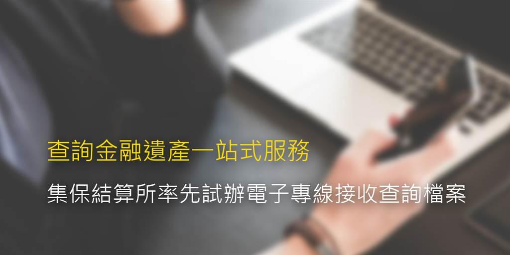 查詢金融遺產一站式服務7月起擴大至全國實施,集保結算所同步試辦電子專線接收查詢檔案。(集保提供)