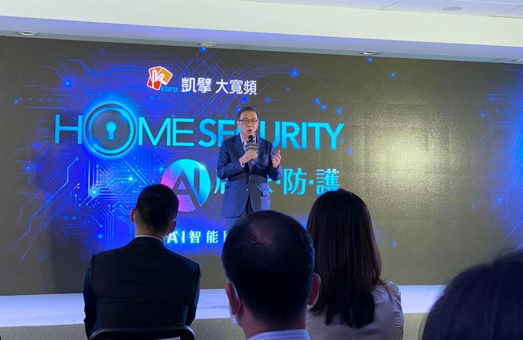 凱擘大寬頻今日推出HomeSecurity AI店家防護服務,圖為董事長鄭俊卿。(黃慧雯攝)