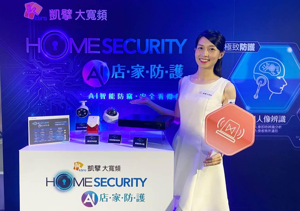 凱擘大寬頻推出HomeSecurity AI店家防護服務。(黃慧雯攝)