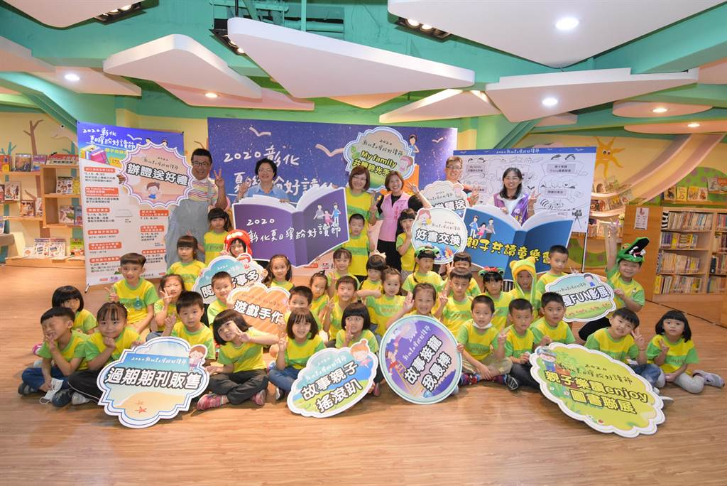 2020彰化夏日繽紛好讀節將於7月15日至8月30日在彰化縣立圖書館登場。(謝瓊雲攝)