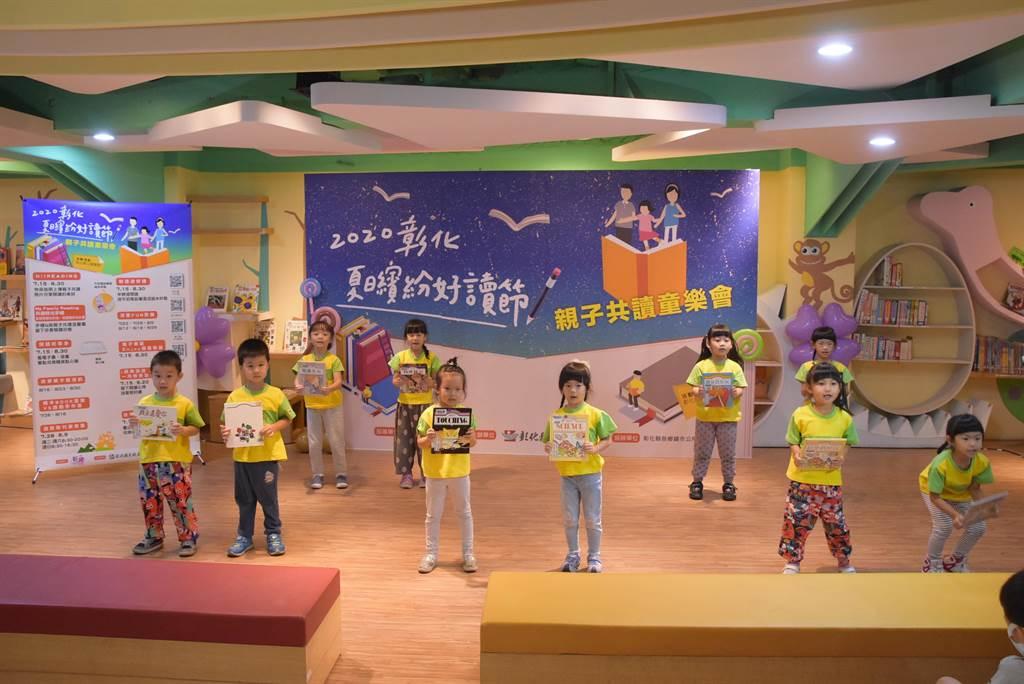 開場活動請來小朋友表演,鼓勵親子一起愛閱讀。(謝瓊雲攝)