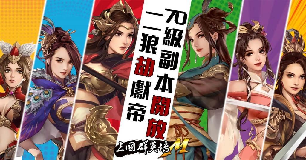 70級副本「二狼劫獻帝」(圖/遊戲新幹線提供)