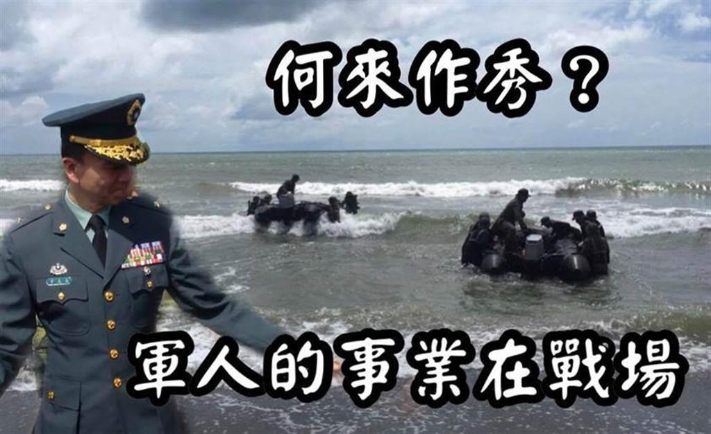 于北辰指出,軍人的事業在戰場,何來表演?(取自臉書)