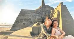 八里沙雕展主打「2020愛情故事」加入AR虛擬實境8月中登場