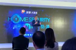 比保全更強大 凱擘大寬頻推出HomeSecurity AI店家防護服務