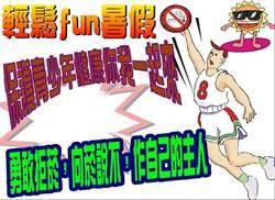 苗栗縣衛生局勸導暑期青少年遠離電子菸