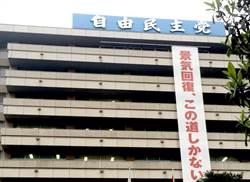 日自民黨通過譴責香港國安法決議  菅義偉稱日本政府不予置評