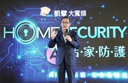 凱擘啟動AI智能防竊  智慧生活應用升級