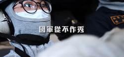 國防部特製「我們不作秀」影片刊播 打臉吳怡農