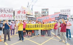 水泥產業進駐 安定居民怒轟滾