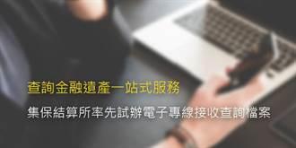查詢金融遺產一站式服務 集保率先試辦電子專線接收查詢檔案