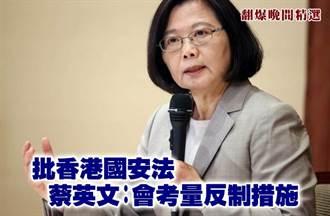 批香港國安法 蔡英文:會考量反制措施