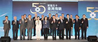 貿協50週年慶 以創新與科技領航台灣經貿