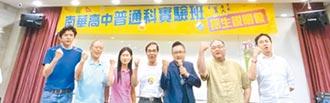 南華高中普通科實驗班 強勢前進國立大學