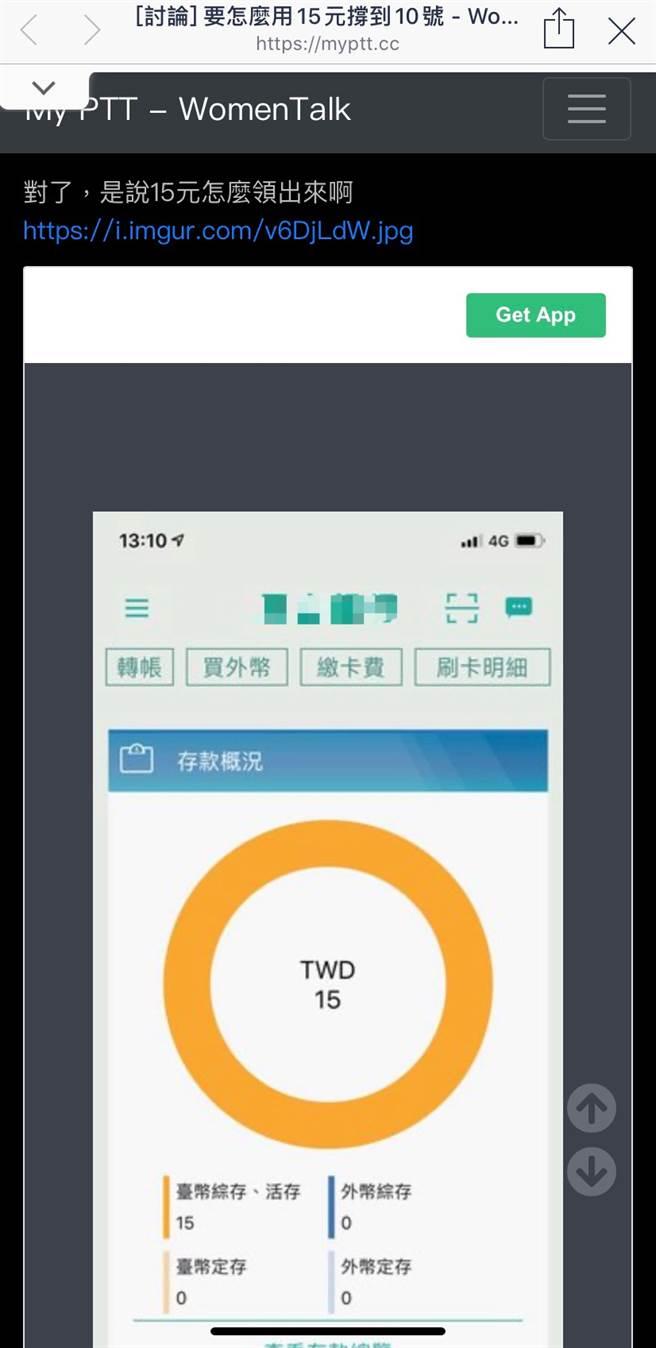 網友發文表示,自己帳戶餘額只剩下15元(圖擷取自 PTT)