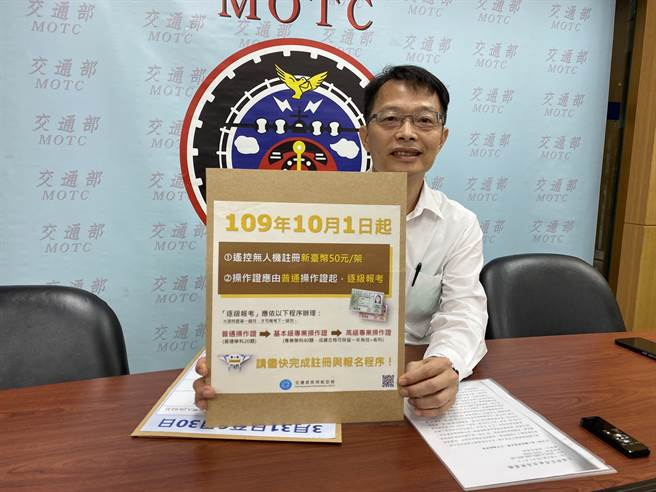 民航局飛航標準組組長林俊良表示,10月起無人機註冊將收取每架50元費用。(陳祐誠攝)