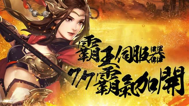 新伺服器「S16-霸王」火熱開啟(圖/遊戲新幹線提供)