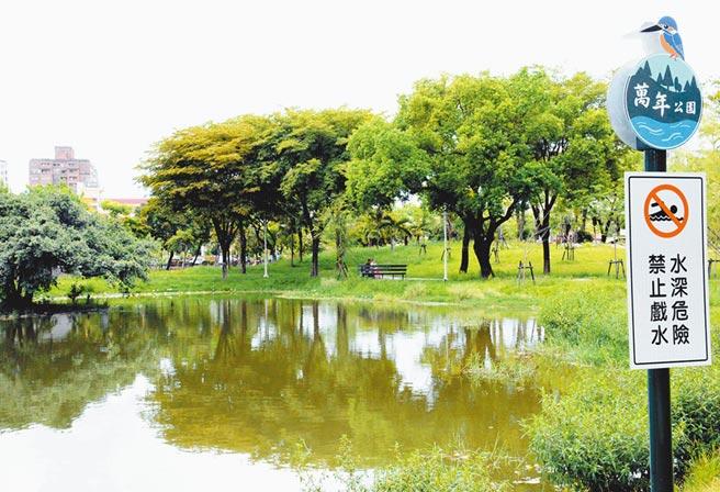 引進萬年溪水、改造後的萬年公園,常可見縣民漫步、遊憩。(林和生攝)