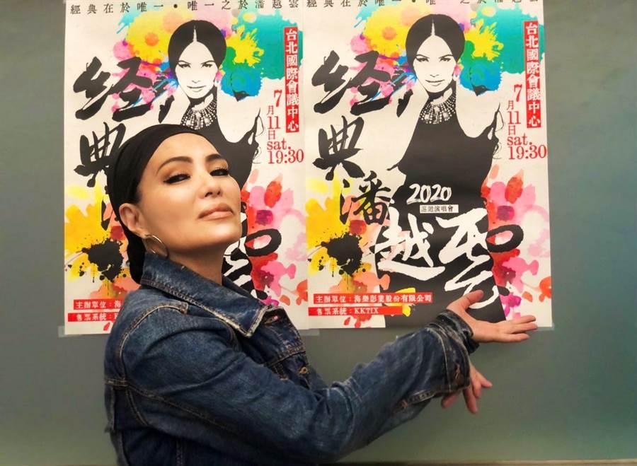 潘越雲本週六舉辦「經典.潘越雲2020巡迴演唱會」。(海樂影業提供)